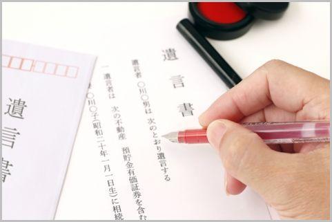 遺言書作成は明確かつ具体的に指定する必要あり