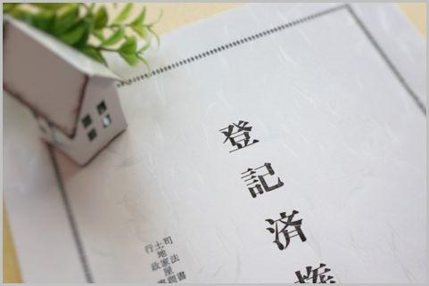 贈与税の配偶者控除の特例を受けるための書類