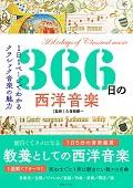 366日の西洋音楽