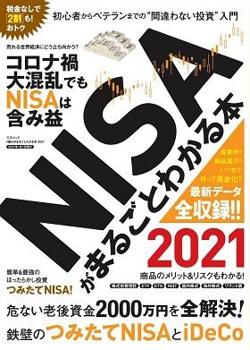 NSIAがまるごとわかる本2021