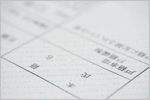 戸籍謄本を集めるには場合によって日数を要する