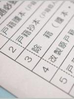 相続では4種類に分類される戸籍の内容を確認