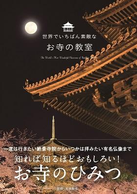 世界でいちばん素敵なお寺の教室