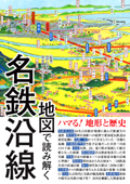 地図で読み解く名鉄沿線