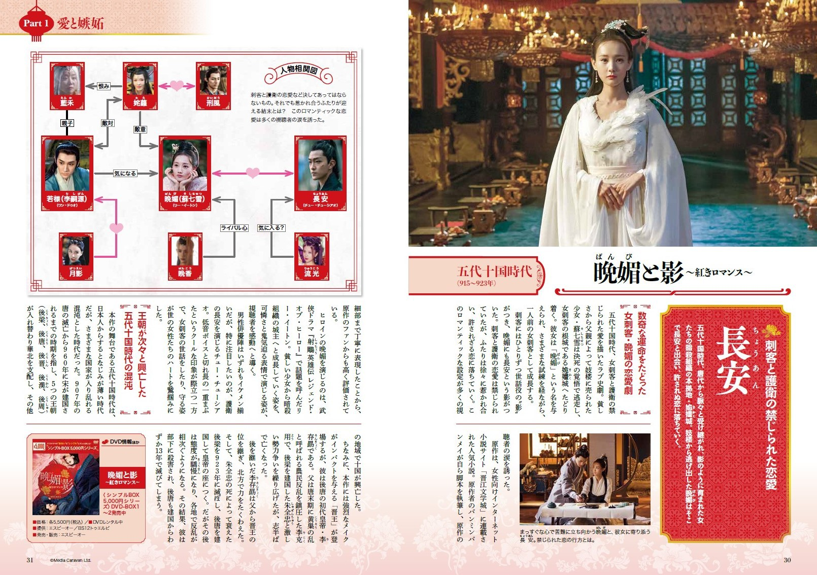 中国の歴史もわかる! 中国時代劇を10倍楽しむ本2022