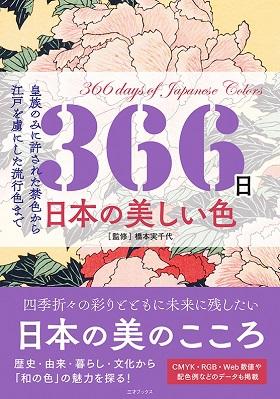 366日 日本の美しい色