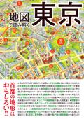 地図で読み解く東京